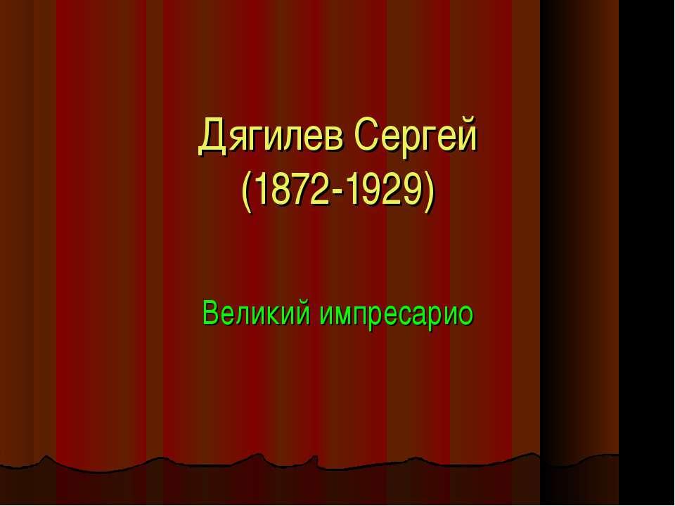 Дягилев Сергей (1872-1929) Великий импресарио