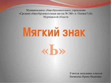 Мягкий знак «Ь» Муниципальное общеобразовательное учреждение «Средняя общеобр...