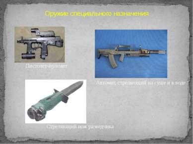 Оружие специального назначения