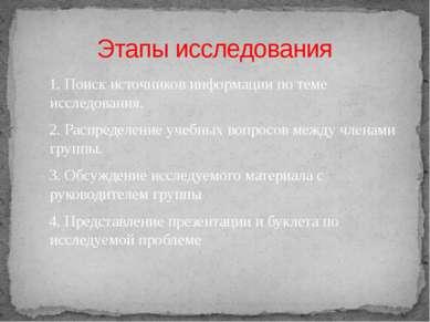 Этапы исследования 1. Поиск источников информации по теме исследования. 2. Ра...