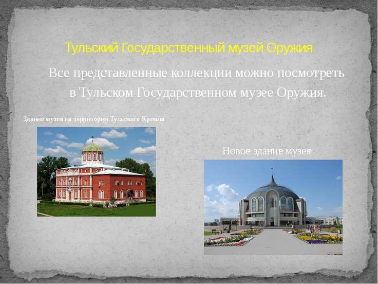 Тульский Государственный музей Оружия Здание музея на территории Тульского Кр...