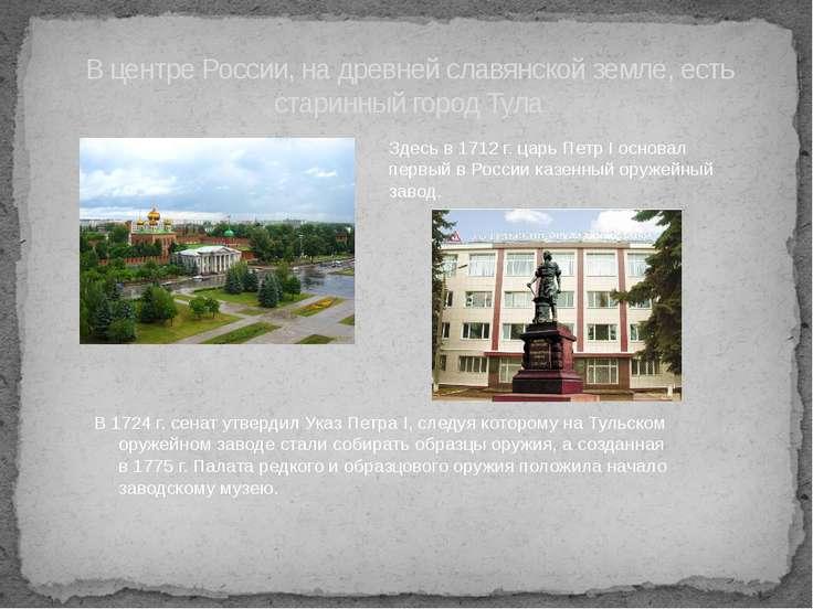 В центре России, на древней славянской земле, есть старинный город Тула Здесь...