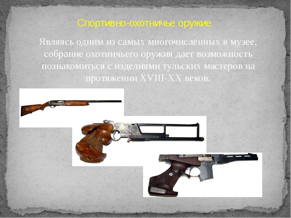 Спортивно-охотничье оружие Являясь одним из самых многочисленных в музее, соб...