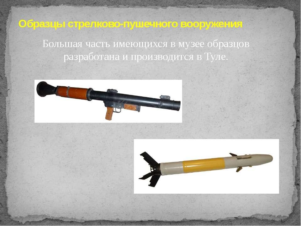 Образцы стрелково-пушечного вооружения Большая часть имеющихся в музее образц...