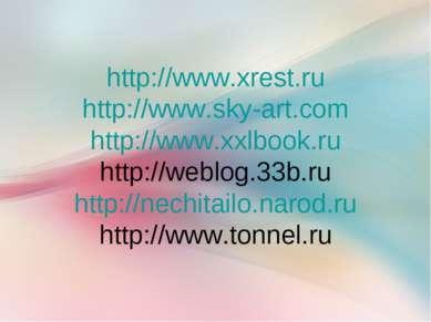 http://www.xrest.ru http://www.sky-art.com http://www.xxlbook.ru http://weblo...