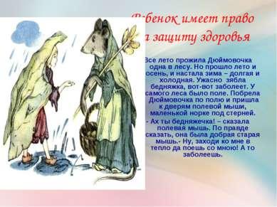 Ребенок имеет право на защиту здоровья Все лето прожила Дюймовочка одна в лес...
