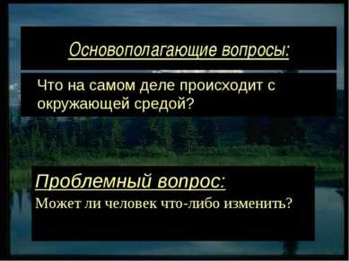 Основополагающие вопросы: Что на самом деле происходит с окружающей средой? П...