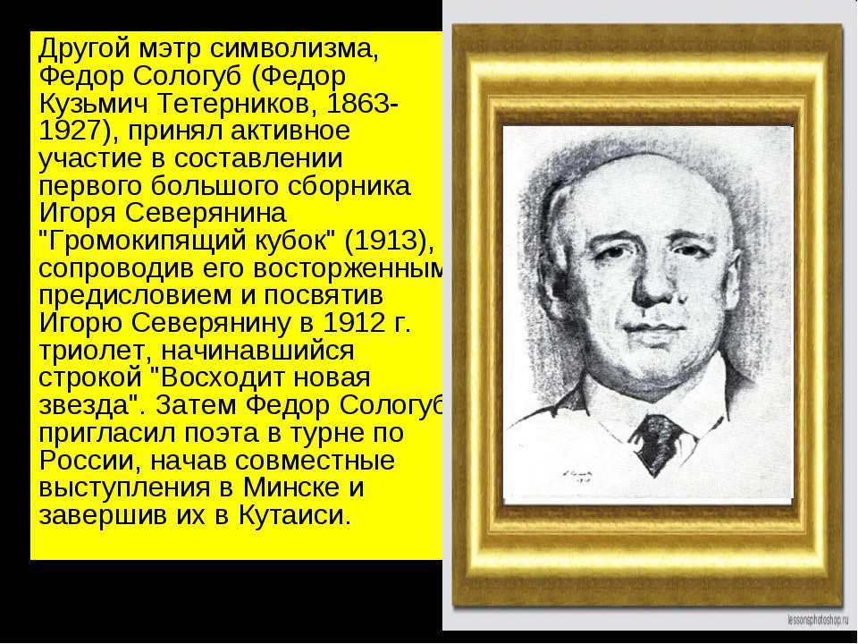 Другой мэтр символизма, Федор Сологуб (Федор Кузьмич Тетерников, 1863-1927), ...