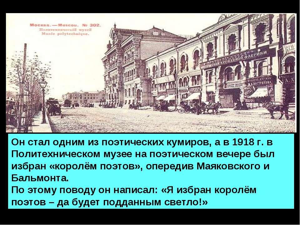 Он стал одним из поэтических кумиров, а в 1918 г. в Политехническом музее на ...