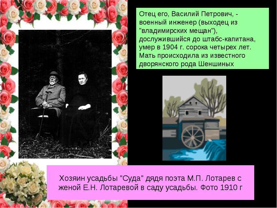 """Хозяин усадьбы """"Суда"""" дядя поэта М.П. Лотарев с женой Е.Н. Лотаревой в саду у..."""