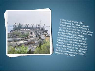 Белое и Баренцево моря осваивались русскими с давних времен. Еще в конц...