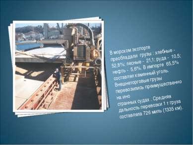 В морском экспорте преобладали грузы : хлебные - 52,8%; лесные -&...
