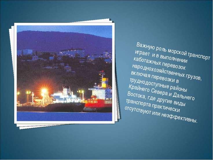 Важную роль морской транспорт играет и в выполнении каботажных перевозо...