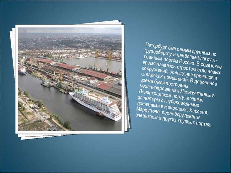 Петербург был самым крупным по грузообороту и наиболее благоустроенным п...