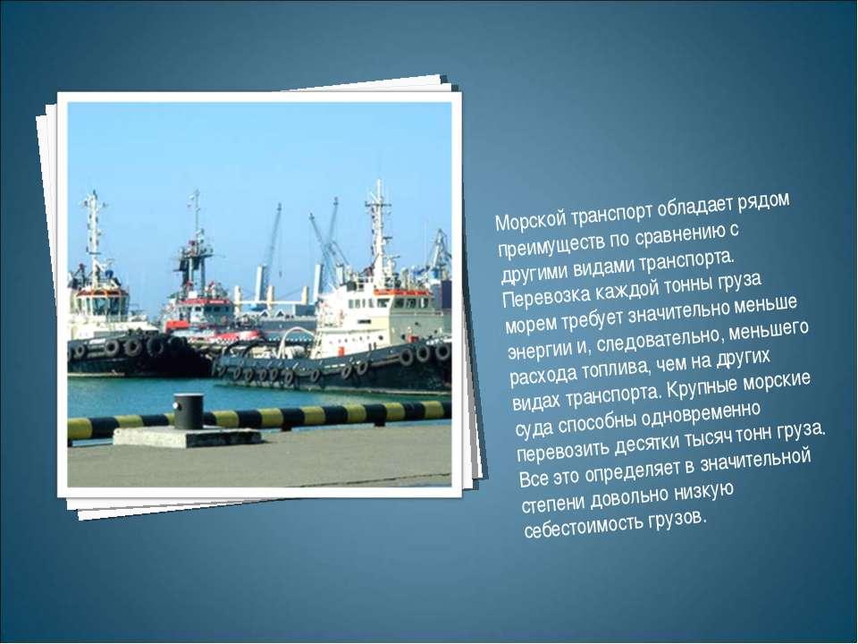 Морской транспорт обладает рядом преимуществ по сравнению с другими видами тр...