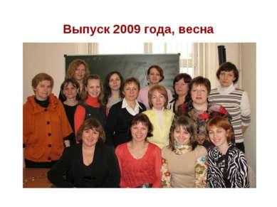 Выпуск 2009 года, весна