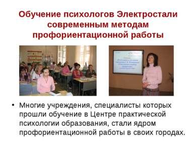 Обучение психологов Электростали современным методам профориентационной работ...