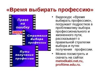 «Время выбирать профессию» Видеокурс «Время выбирать профессию», погружает по...