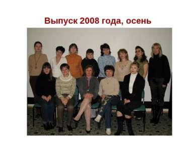 Выпуск 2008 года, осень