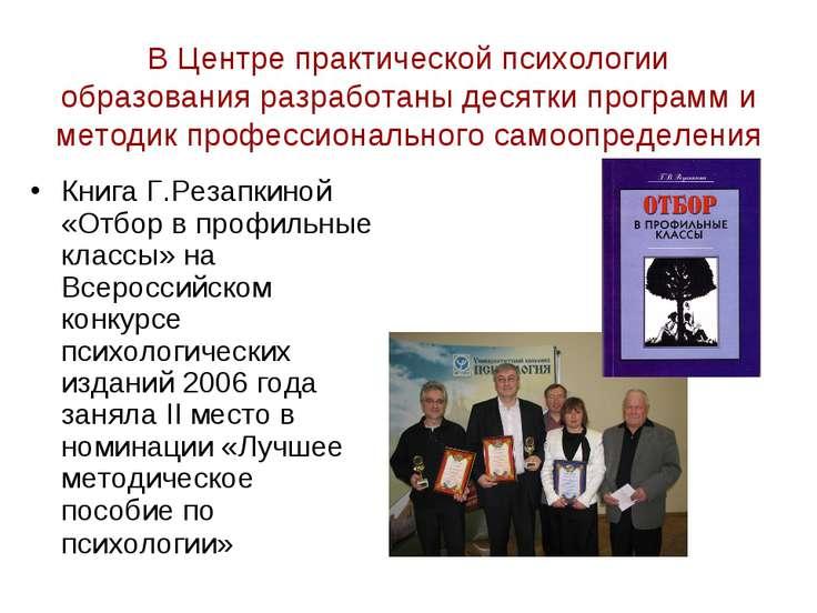 В Центре практической психологии образования разработаны десятки программ и м...