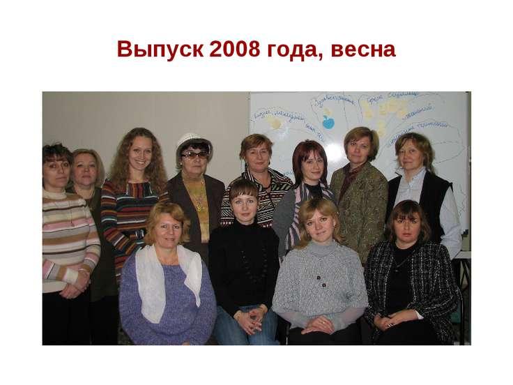 Выпуск 2008 года, весна