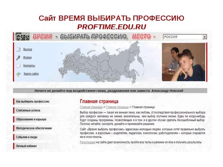 Сайт ВРЕМЯ ВЫБИРАТЬ ПРОФЕССИЮ PROFTIME.EDU.RU