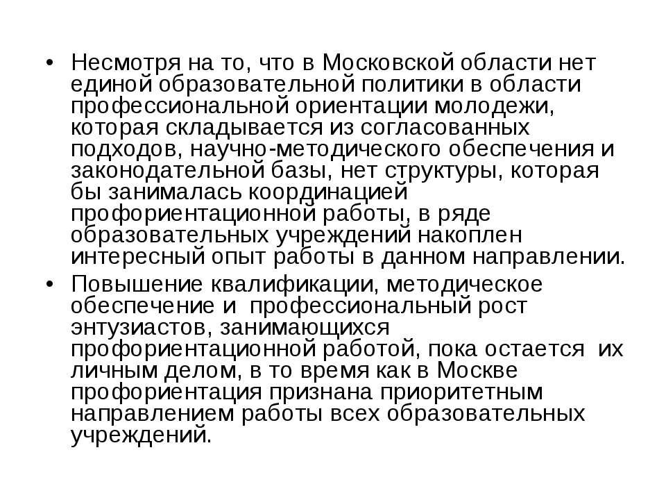 Несмотря на то, что в Московской области нет единой образовательной политики ...