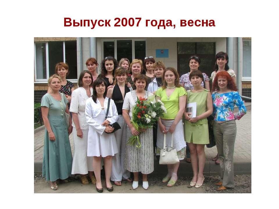 Выпуск 2007 года, весна
