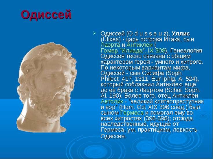 Одиссей Одиссей (O d u s s e u z), Уллис (Ulixes) · царь острова Итака, сын Л...