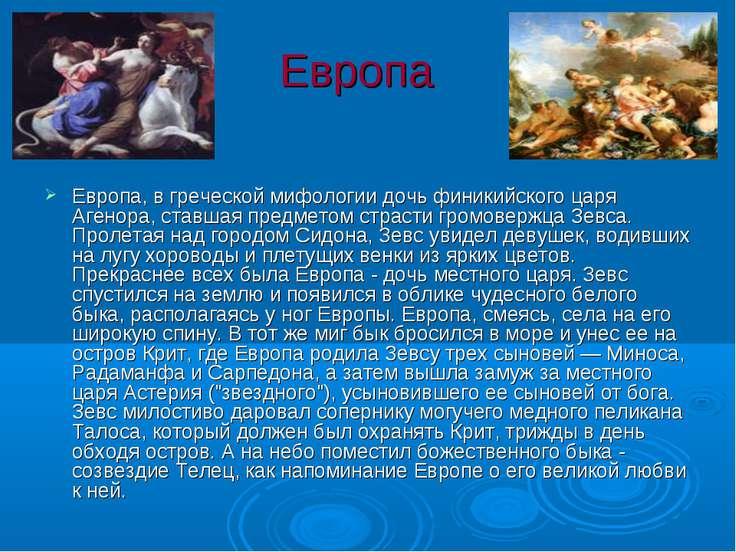Европа Европа, в греческой мифологии дочь финикийского царя Агенора, ставшая ...