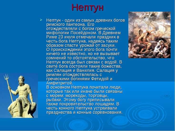 Нептун Нептун - один из самых древних богов римского пантеона. Его отождествл...
