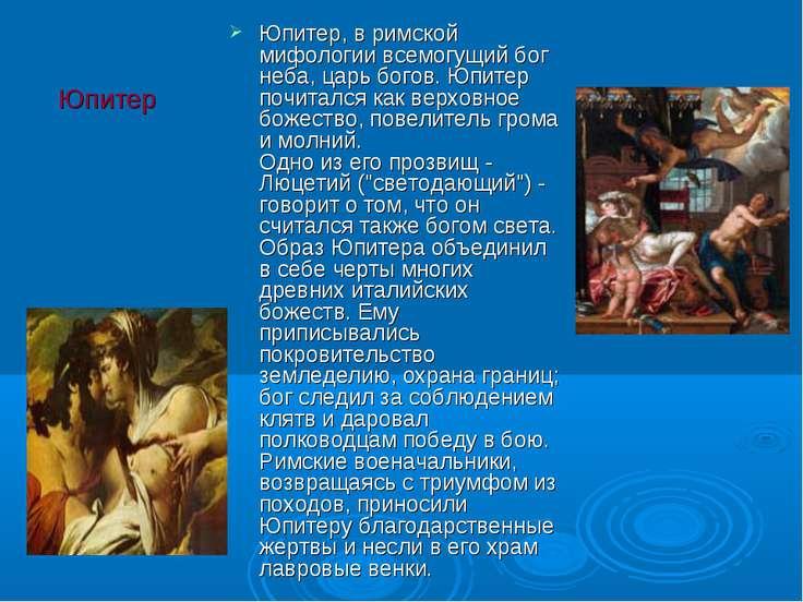 Юпитер Юпитер, в римской мифологии всемогущий бог неба, царь богов. Юпитер по...