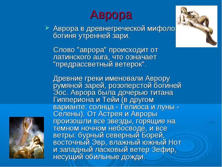"""Аврора Аврора в древнегреческой мифологии богиня утренней зари. Слово """"аврора..."""