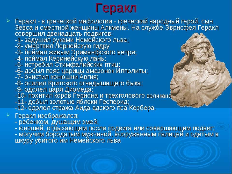 Геракл Геракл - в греческой мифологии - греческий народный герой, сын Зевса и...