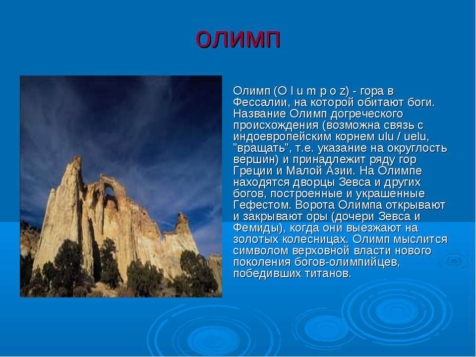 олимп Олимп (O l u m p o z) - гора в Фессалии, на которой обитают боги. Назва...