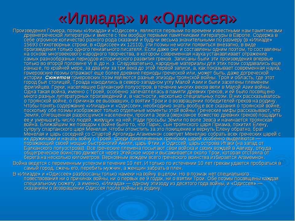 «Илиада» и «Одиссея» Произведения Гомера, поэмы «Илиада» и «Одиссея», являютс...