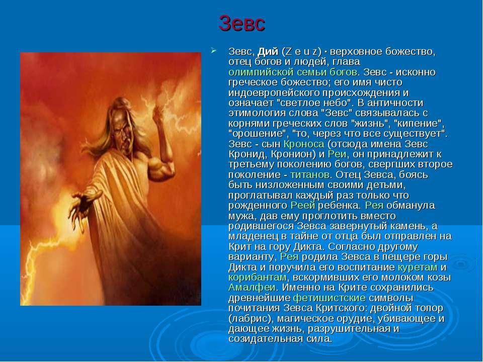 Зевс Зевс, Дий (Z e u z) · верховное божество, отец богов и людей, глава олим...