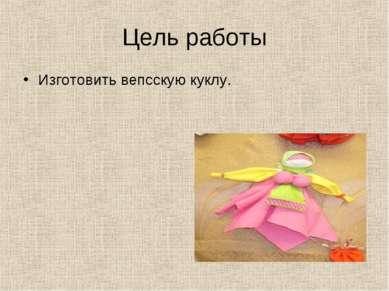 Цель работы Изготовить вепсскую куклу.