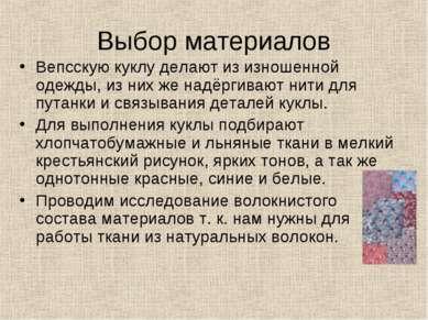Выбор материалов Вепсскую куклу делают из изношенной одежды, из них же надёрг...