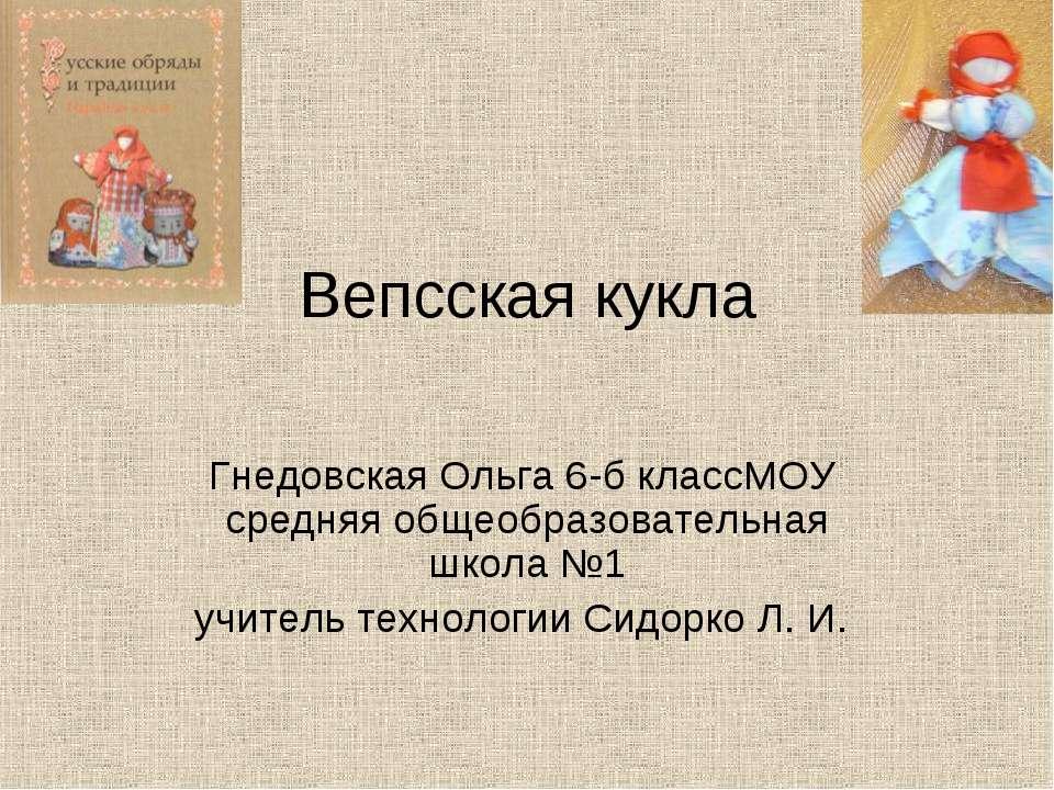 Вепсская кукла Гнедовская Ольга 6-б классМОУ средняя общеобразовательная школ...