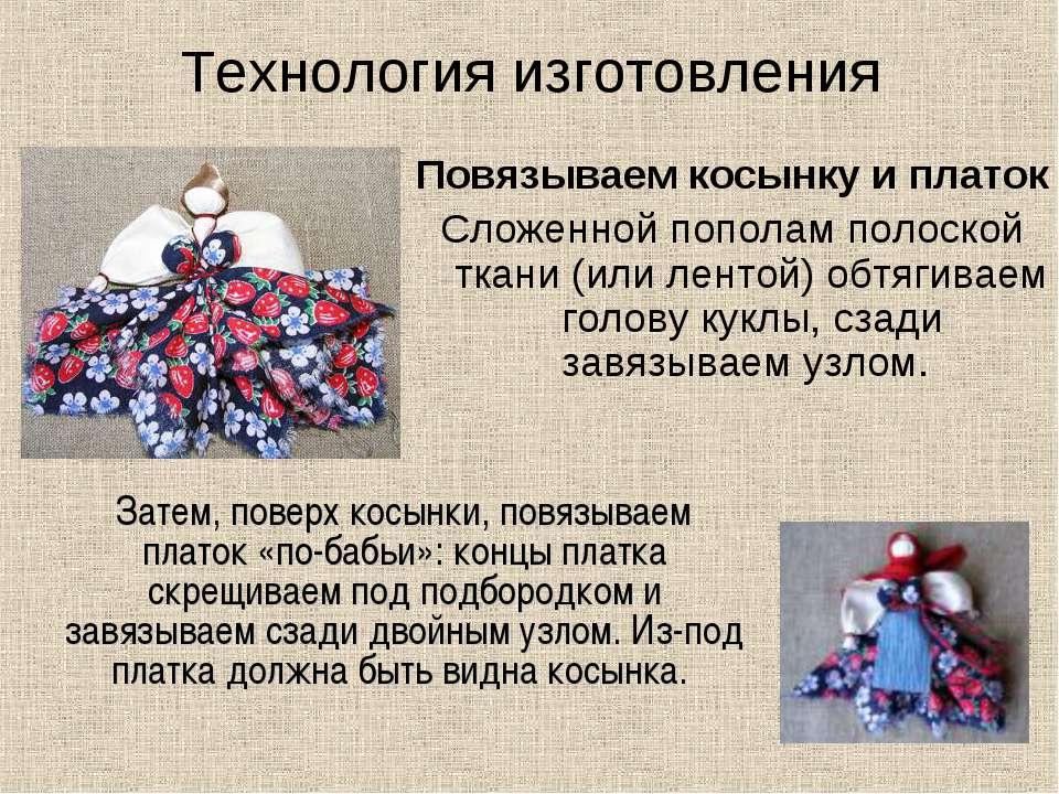 Технология изготовления Повязываем косынку и платок Сложенной пополам полоско...