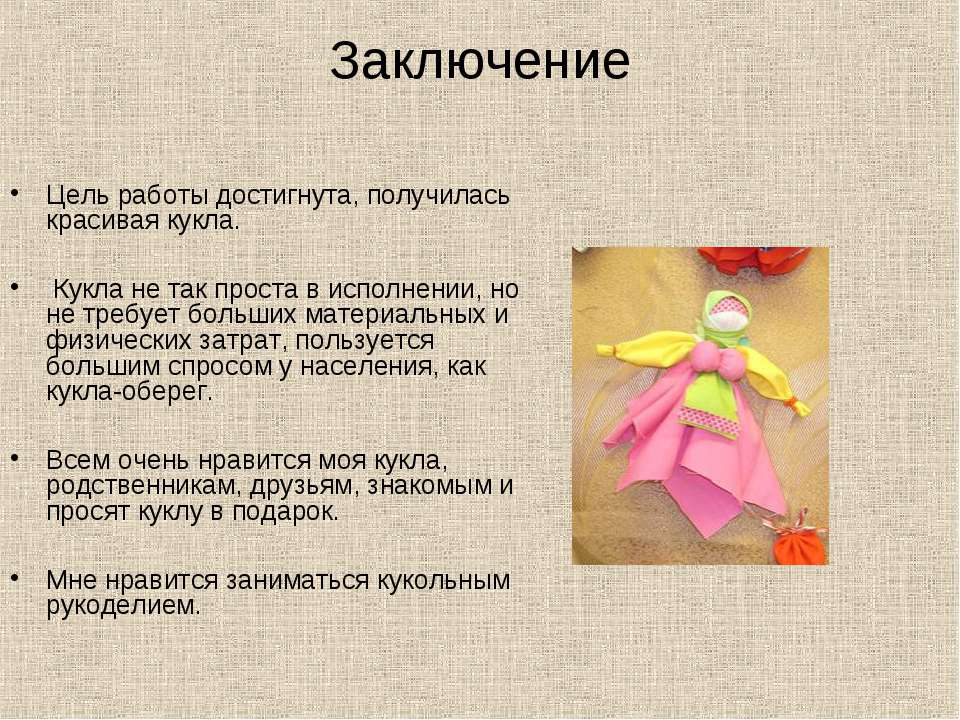 Заключение Цель работы достигнута, получилась красивая кукла. Кукла не так пр...