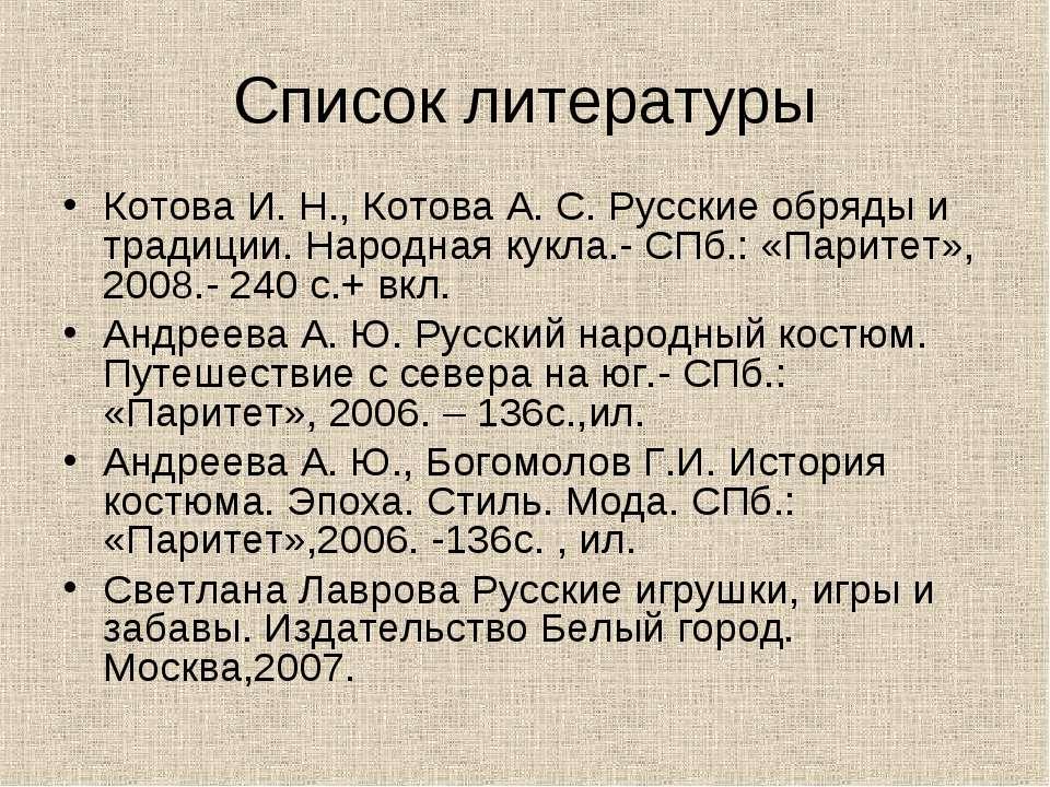 Список литературы Котова И. Н., Котова А. С. Русские обряды и традиции. Народ...