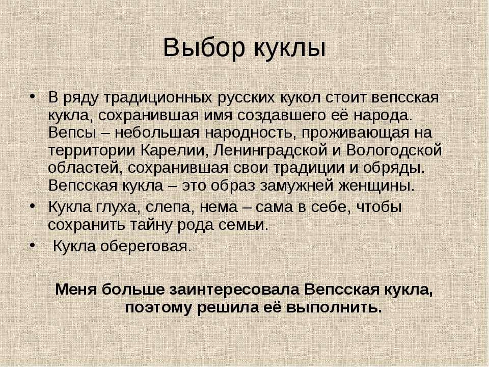 Выбор куклы В ряду традиционных русских кукол стоит вепсская кукла, сохранивш...