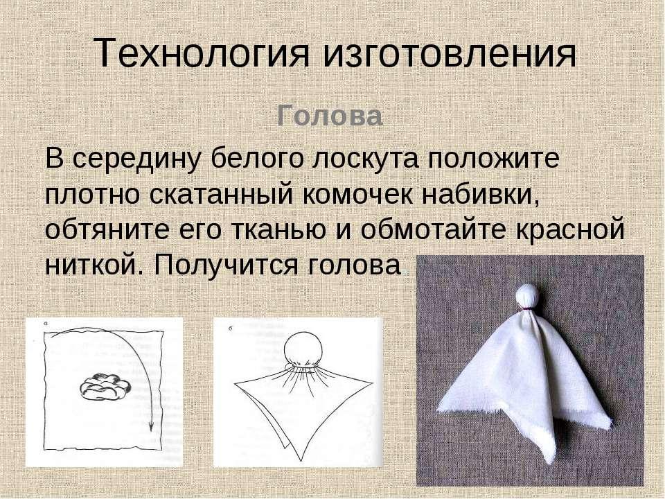 Технология изготовления Голова В середину белого лоскута положите плотно скат...