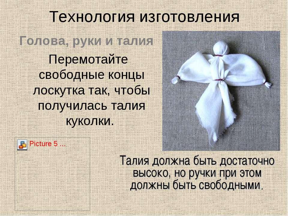 Технология изготовления Голова, руки и талия Перемотайте свободные концы лоск...