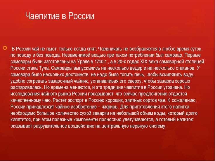 Чаепитие в России В России чай не пьют, только когда спят. Чаевничать не воз...