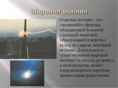 Шаровая молния - это светящийся сфероид, обладающий большой удельной энергией...