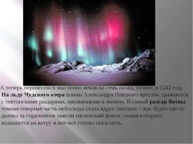 А теперь перенесемся мысленно веков на семь назад, точнее, в 1242 год. На льд...