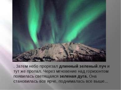 . Затем небо прорезал длинный зеленый луч и тут же пропал. Через мгновение на...